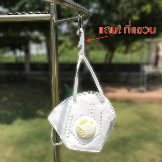 หน้ากาก N95 ยี่ห้อ COKO