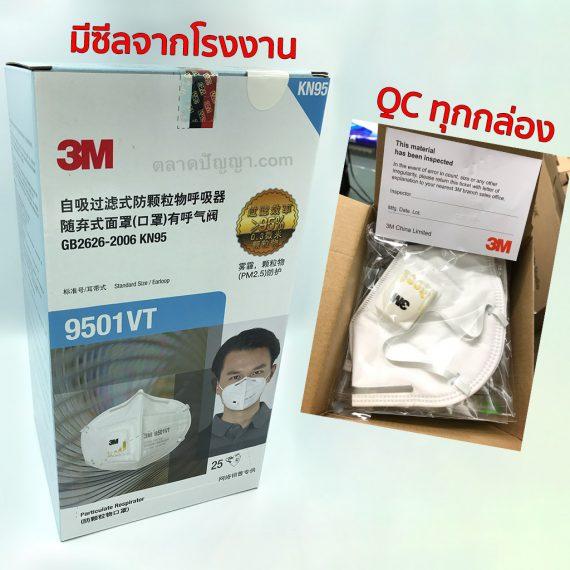 หน้ากาก 3M รุ่น 9501VT