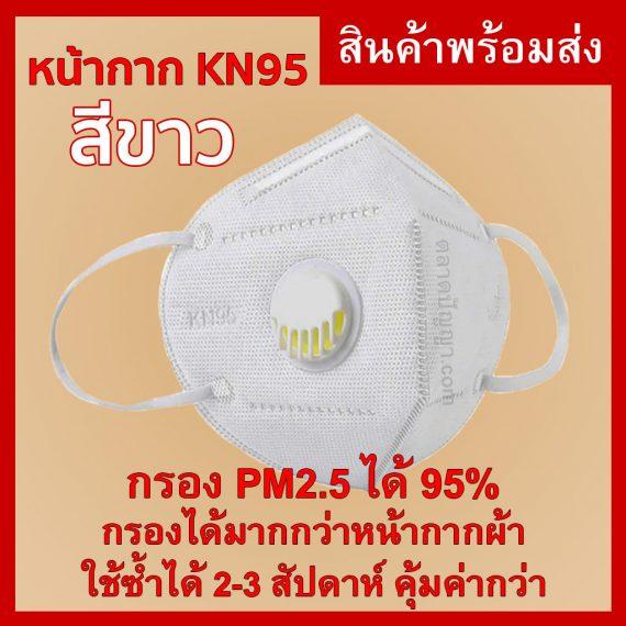 หน้ากาก N95 ยี่ห้อ COKO สีขาว