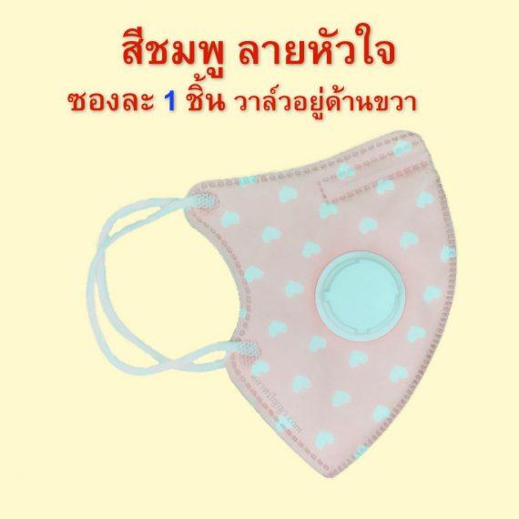 หน้ากาก N95 สำหรับเด็ก สีชมพู